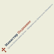 Radio Manastir Podmaine