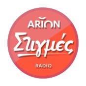 Arion Stigmes